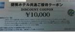 アメックス提携ホテル共通優待 1万円