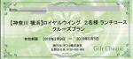 横浜ロイヤルウイング 2名様ランチコースクルーズプラン券