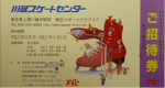 川越スケートセンター招待券