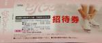 守口スポーツプラザビバスケート招待券(土日利用可)