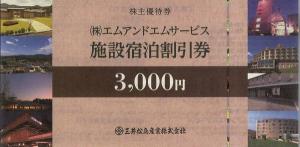 エムアンドエムサービス施設宿泊割引券 3000円券