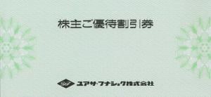 ユアサ・フナショク株主ご優待割引券綴(パールホテル宿泊・飲食・入場20%割引×10枚)