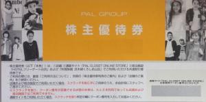 パルグループ株主優待券(PAL)商品購入15%割引・宿泊50%割引