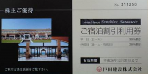 戸田建設株主優待 『ホテル&リゾート サンシャイン サザンセト』割引券
