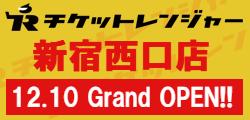 チケットレンジャー新宿西口店 12.10 Grand OPEN