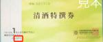 清酒券2273円券【旧券】(全国酒販協同組合連合会発行の特選券または上選券)