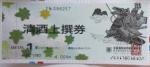 清酒券1870円券【旧券】(長野県酒販発行)