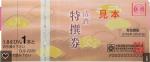 清酒券2220円券【旧券】(全国酒販協同組合連合会発行の特選券または上選券)
