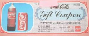 コカ・コーラギフト券 660円券
