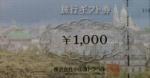 小田急旅行券 1000円券