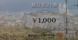 小田急トラベル 旅行ギフト券 1000円券