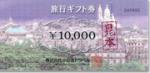 小田急旅行券 10000円券