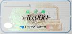 トップツアー旅行券 10000円券