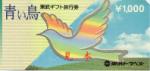東武トラベル旅行券(青い鳥) 1000円券