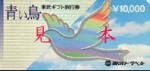 東武トラベル旅行券(青い鳥) 10000円券