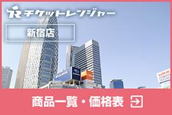 チケットレンジャー新宿店 商品一覧・価格表