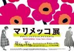 マリメッコ展【Bunkamuraザ・ミュージアム】