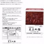 イズミ株主優待 泉美術館ご招待券(2名様)