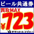 ビール共通券MAX723円高価買取中