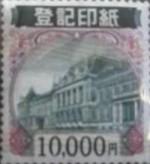 登記印紙 10000円券