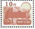 特許印紙 10円券