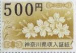 神奈川県収入証紙 500円券