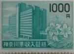 神奈川県収入証紙 1000円券