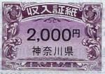 神奈川県収入証紙 2000円券