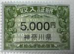 神奈川県収入証紙 5000円券
