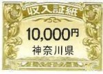 神奈川県収入証紙 10000円券