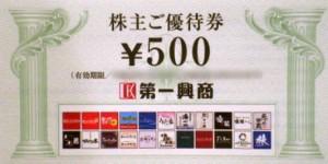 第一興商(ビッグエコー)株主ご優待券 500円券