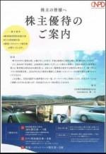 日本駐車場開発 株主優待券