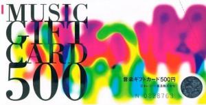 音楽(ミュージック)ギフト 500円【取扱い終了】