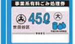 世田谷区ごみ処理券45L