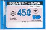 台東区ごみ処理券45L