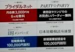 IBJ株主優待券(お見合いパーティー無料券など)4枚セット