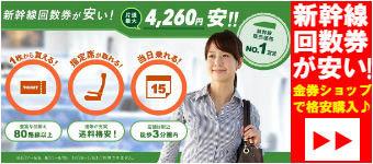 新幹線が安い!金券ショップを使ってお得なライフ