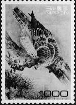普通切手シート(2015/2/1で発売終了した絵柄) 額面1,000円(松鷹図)(20枚1シート)