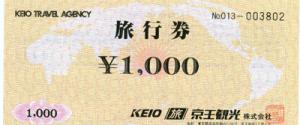京王観光旅行券 1000円券