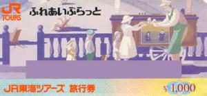 JR東海ツアーズ旅行券(ふれあいぷらっと) 1000円券