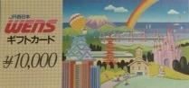 JR西日本WENS旅行券・JR西日本WENSギフトカード共通 10000円券