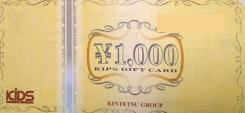 KIPS旅行券 1000円券