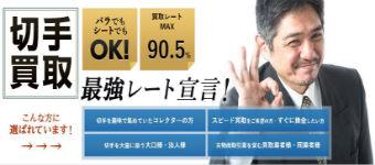 切手高価買取 バラでもシートでもOK MAX90.5%最強レート宣言