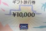 OMC旅行 旅行券 10000円券