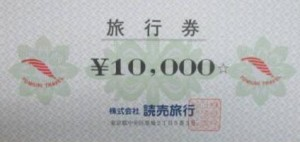 読売旅行 旅行券 10000円券