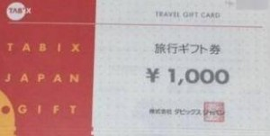 タビックス旅行ギフト券 1000円券