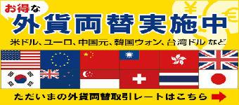 外貨両替実施中米ドル、ユーロ、中国元、韓国ウォン、台湾ドルなど