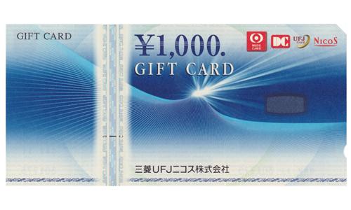 三菱UFJニコスギフトカード Photo: https://matome.naver.jp/