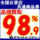 全国百貨店共通商品券高価買取98.9%