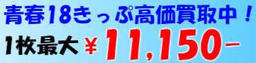 青春18きっぷ高価買取中!1枚最大¥11,020-